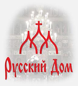Ответы на вопросы читателей журнала «Русский Дом»