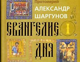 Евангелие дня. протоиерей Александр Шаргунов