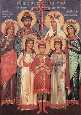 Святые Царственные мученики