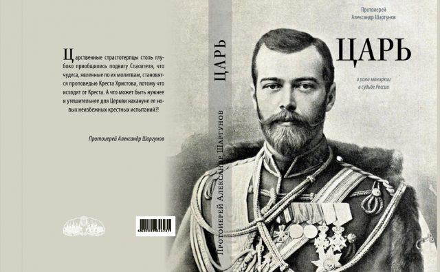 """новое издание книги протоиерея Александра Шаргунова """"Царь"""""""