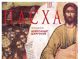 Вышла новая аудиокнига отца Александра Шаргунова «Пасха. Светлая седмица».