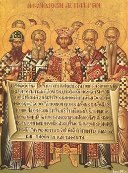Утверждение веры Церкви