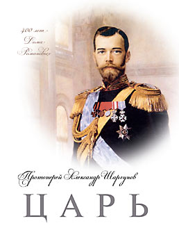 oblozhka_tsar