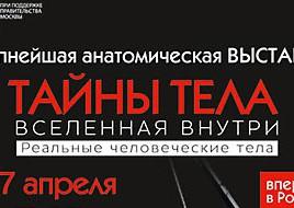 """Сатанинская выставка """"Тайны тела"""" проходит при поддержке Правительства Москвы"""
