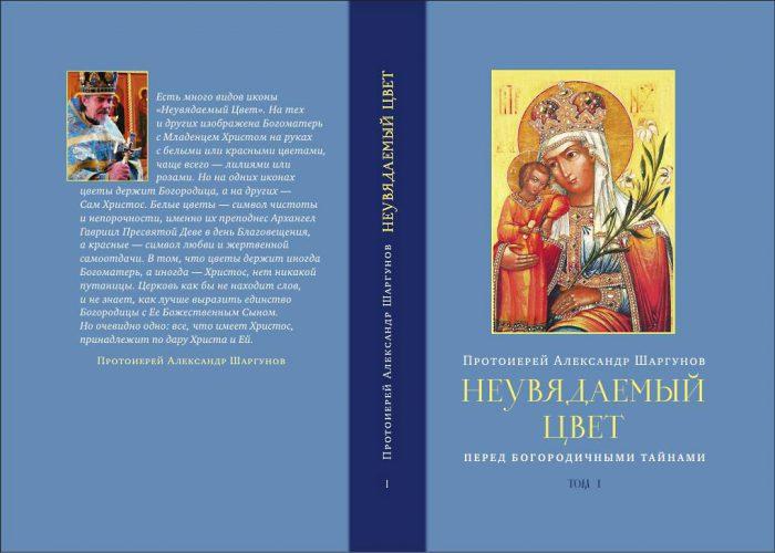 новая книга протоиерея Александра Шаргунова «Неувядаемый Цвет. Перед Богородичными тайнами»