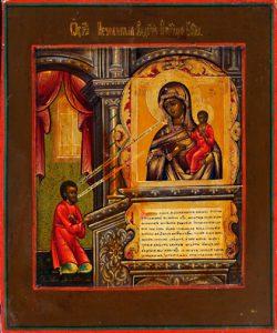 Икона Божией Матери «Нечаянная Радость».
