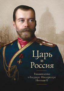 Царь и Россия