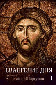 Новое издание двухтомника протоиерея Александра Шаргунова «Евангелие дня»